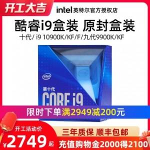 酷睿 i9 9900K 9900KF 10900K盒装电脑CPU处理器